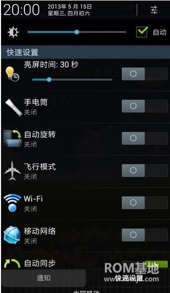 三星 i9300  【SoulTeam ROM】 基于官方ZCEMD2  V1.3版ROM刷机包截图