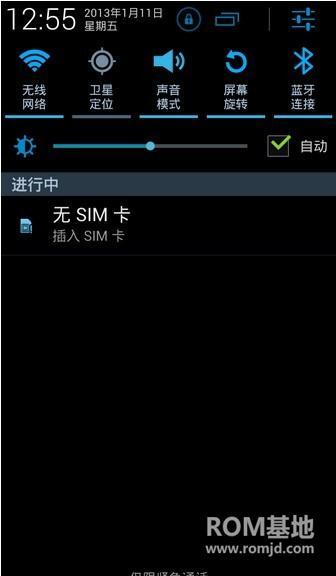 三星 N7100 (Note2)  颓废作品 No.11  基于国行4.1.1精简制作ROM刷机包截图