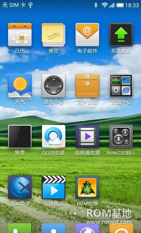 三星 N7108 (移动版Note2)  MIUI V4 3.2.22 终结版