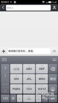 三星 I9300刷机包 合作开发组 MIUI V5 4.12.5 开发版ROM刷机包截图