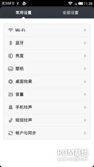 三星 N7100 (Note2) 合作开发组 MIUI V5 4.12.4 开发版ROM刷机包截图