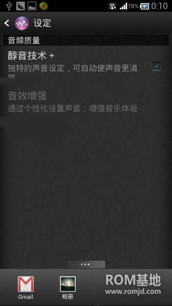 三星 N7100   移植 lt36h walkman醇音音效 完美移植ROM刷机包截图