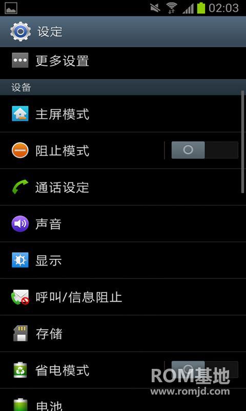 三星 i9300 官方4.2.2 优化/流畅完美ROM刷机包截图
