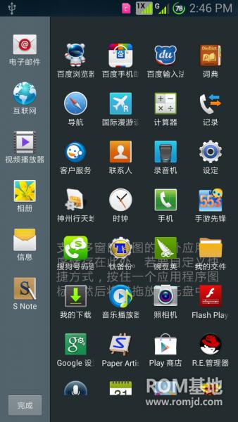 三星N7100 更新颓废NO.16.7 新元素_省电流畅稳定