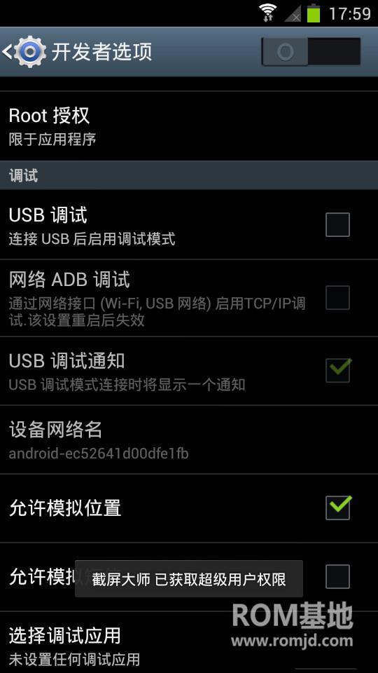 三星 N7100 (Note2)完美精简优化降温版ROM刷机包截图