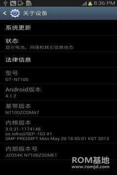 三星 N7100 4.1.2 ROM刷机包ROM刷机包截图