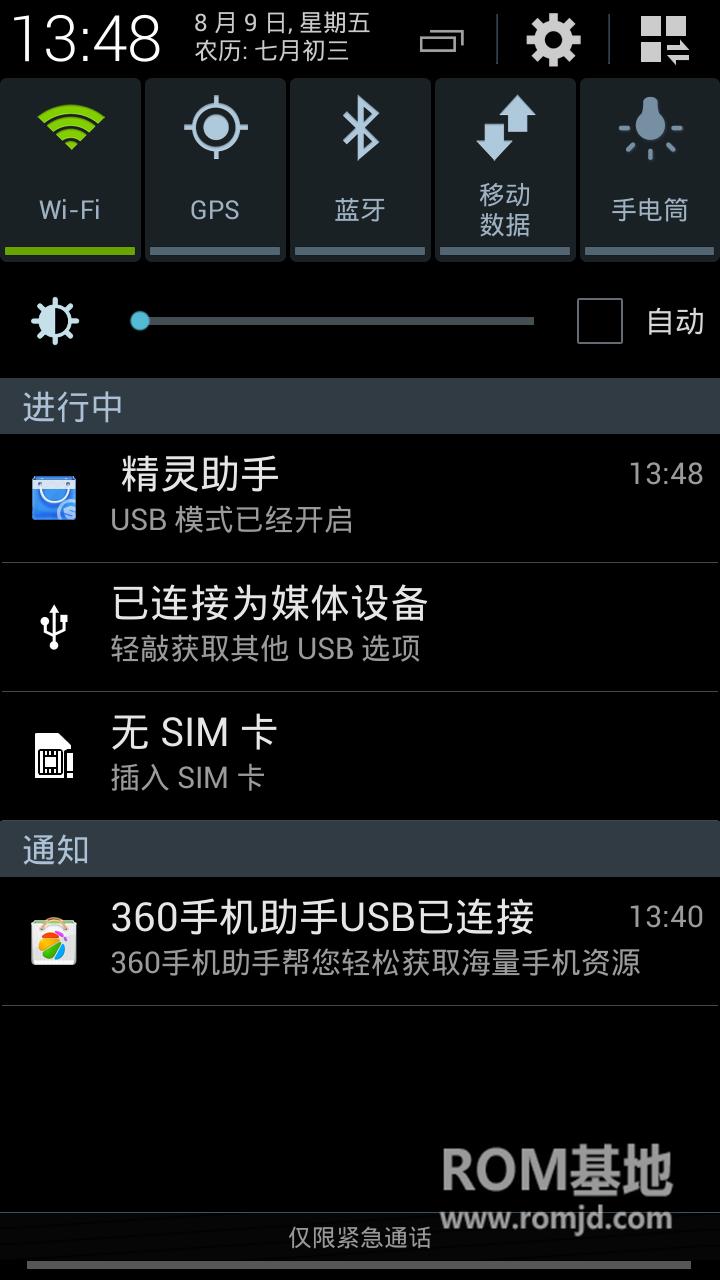 三星 N7100 (Note2)  改编自国行ZCDMD3 全套S4风格 流畅降温的选择ROM刷机包截图