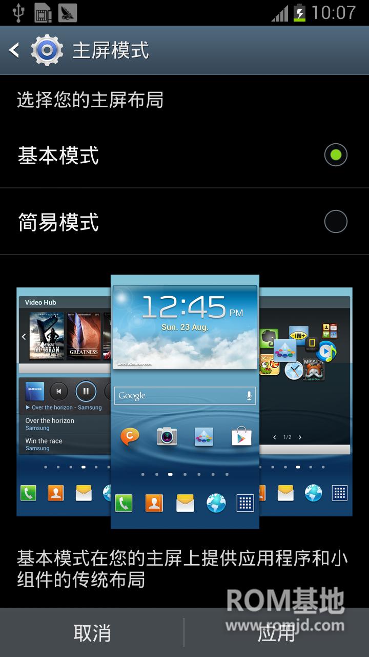 9300最新官方4.1.2 UBEMH5顺滑省电/新功能/长期使用ROM刷机包截图