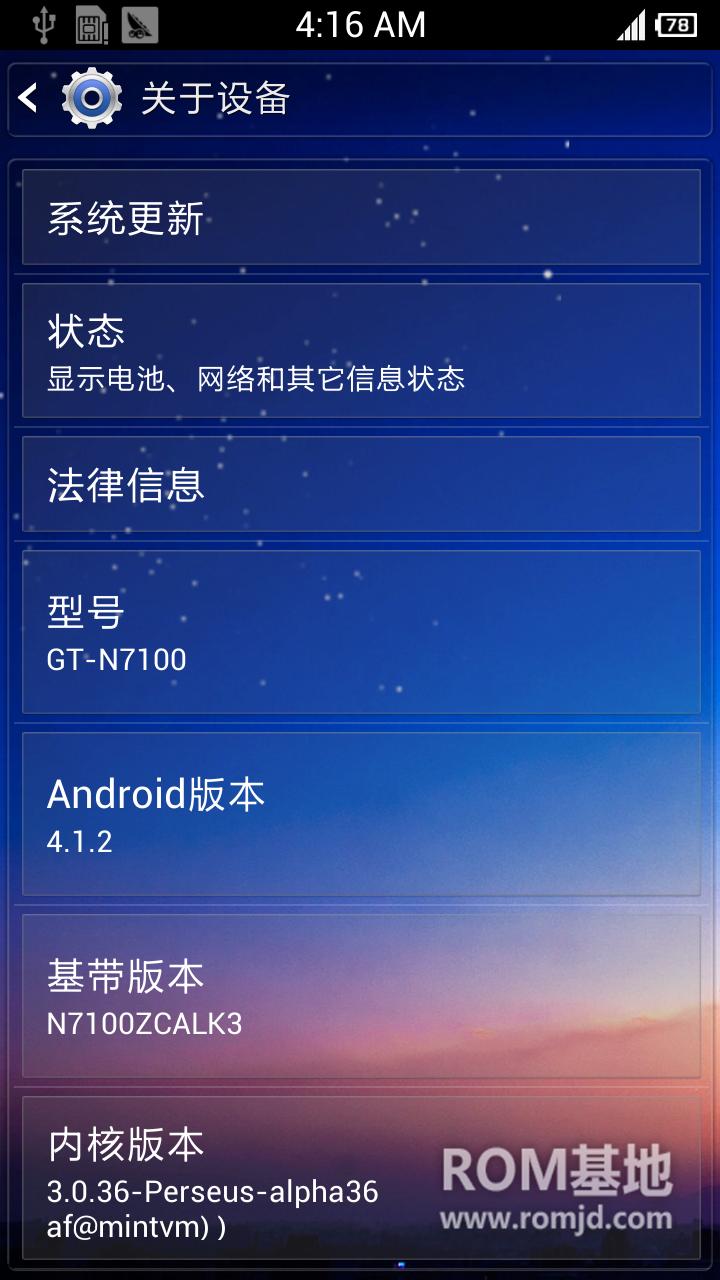 基于GT-N7100_4.12 ZCDMD3全局透明美化省电版!另深度精简!ROM刷机包截图