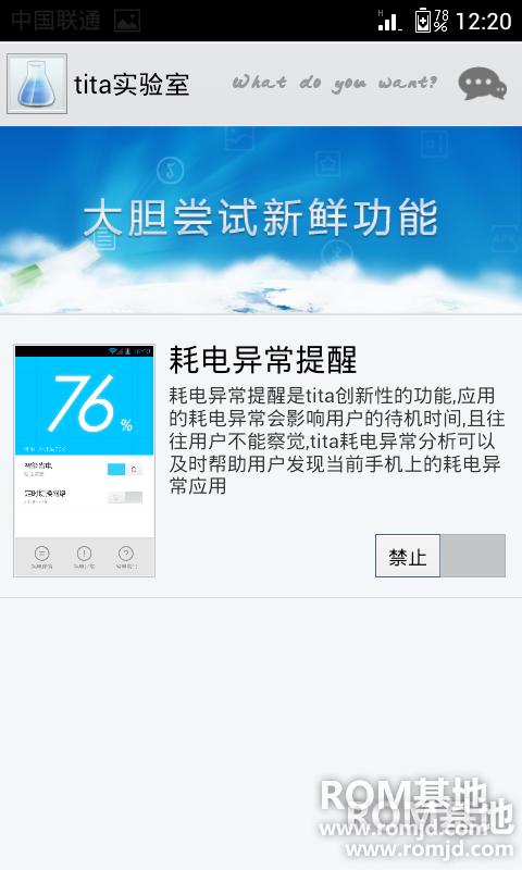 三星 i9300 刷机包 【tita 1.5推荐版 】 欢迎体验ROM刷机包截图