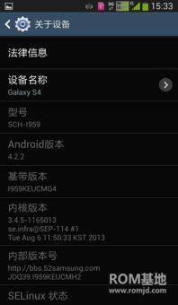 三星 I959(电信S4)  基于I959KECMH2修正版  |精简|稳定|优化|流畅|ROM刷机包截图