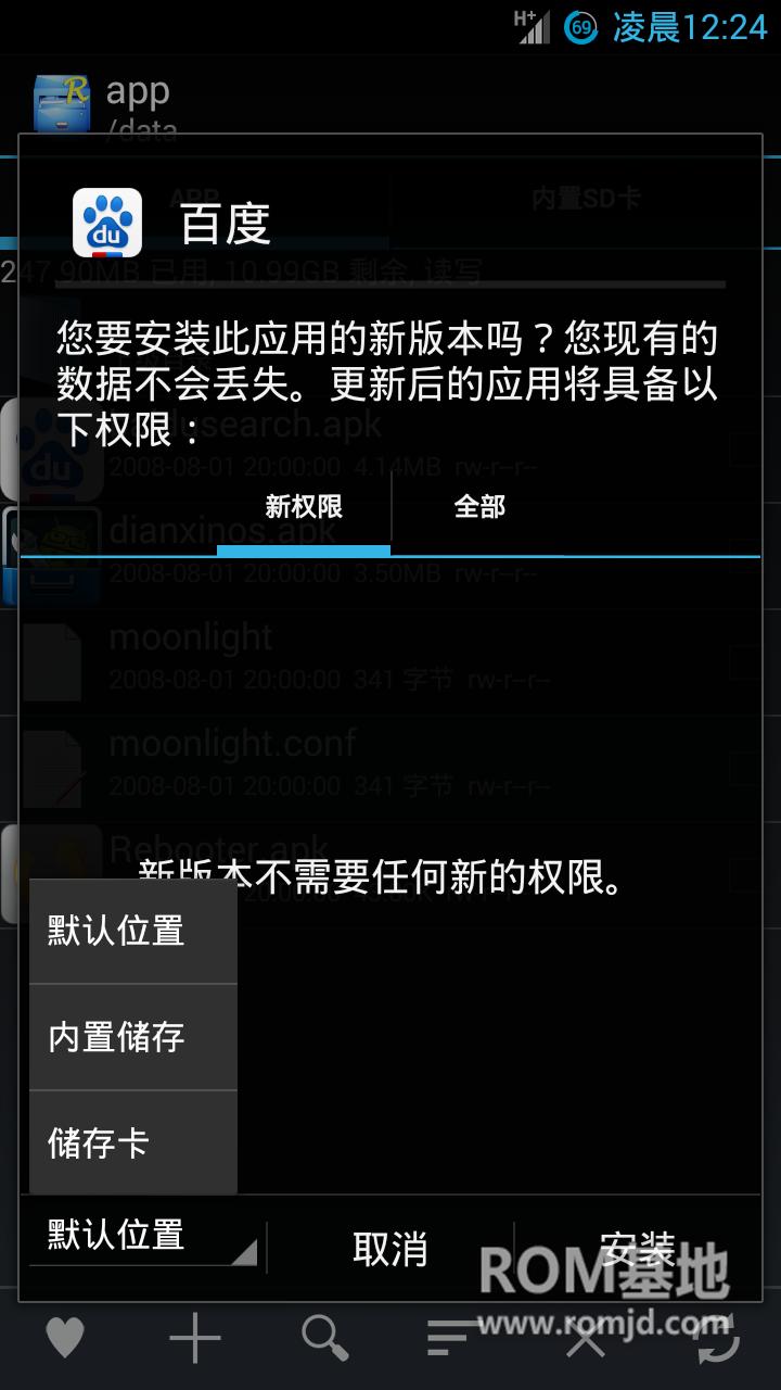 三星I9300 4.3 Mokee_43 9.08最新编译 优化 稳定  归属地ROM刷机包截图