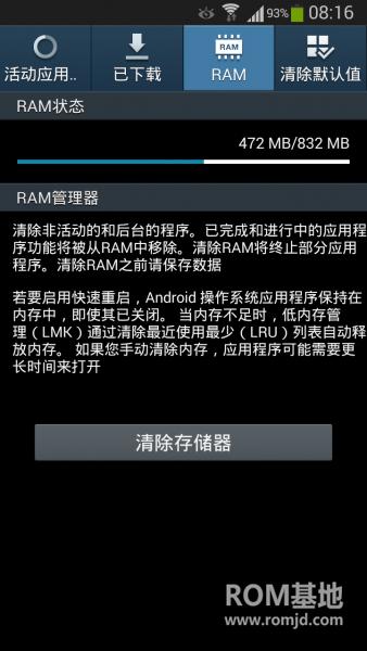 三星I9300刷机包 ROM安卓4.3 官方修改≡流畅≡透明状态栏国欧港版ROM刷机包截图