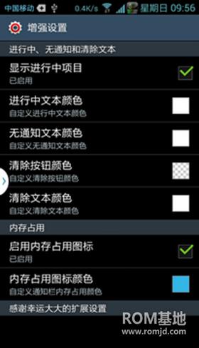 三星 N7100  ZSUEML1 增强设置|悬浮窗口|T9拨号检索|墨水效果|稳定流畅