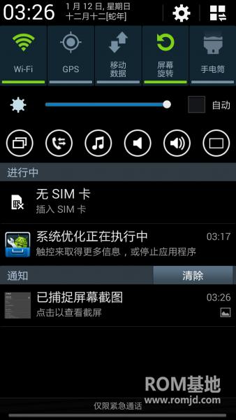 三星N900刷机包 最新4.3   爆滑 稳定  省电  新内核