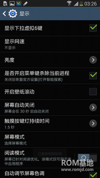 三星N900刷机包 最新4.3   爆滑 稳定  省电  新内核ROM刷机包截图