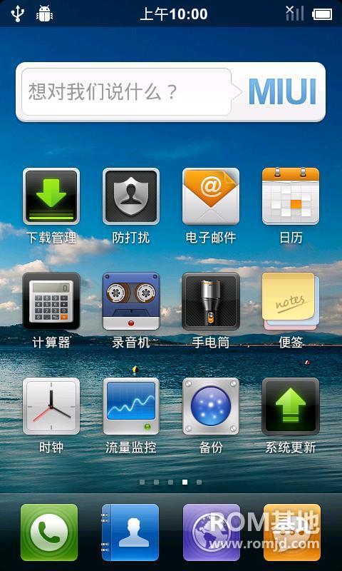 绿化纯净 华为 U8800 刷机包 移植 MIUI 2.3.7 终结版 刷机包截图