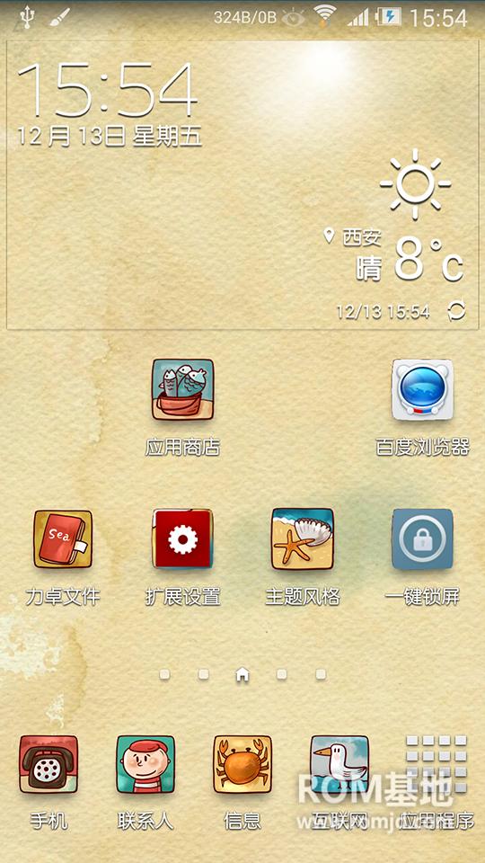 绿化纯净 三星 N900 刷机包 力卓 ROM v1.6.0 纯净版刷机包