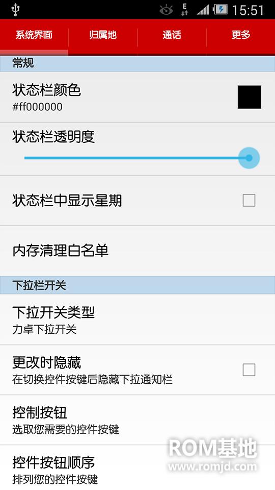 绿化纯净 三星 N900 刷机包 力卓 ROM v1.6.0 纯净版刷机包ROM刷机包截图