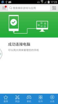 三星 Galaxy Note 3(N900) 刷机包 4.4.2 全新S5特性 ZipalignedROM刷机包截图