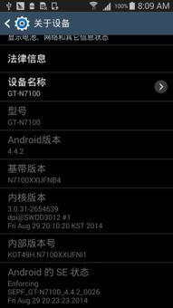 三星GT-N7100 刷机包_XXUFNI1_4.4.2_特约精简制作版_官方升级_稳定_实用推荐首ROM刷机包截图