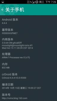 三星I9300 刷机包 CrDroid4.4 V3.0 归属地和T9 优化网速 锁屏通知等 稳定省电ROM刷机包截图