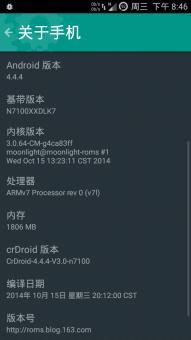 三星N7100 刷机包 CrDroid4.4 V3.0 归属地和T9 网速 锁屏通知等 稳定省电ROM刷机包截图