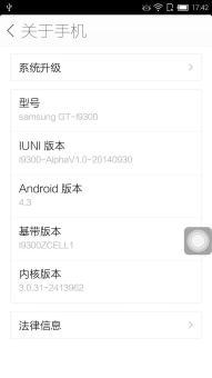 [ZeroArvin]号外号外:I9300 刷机包 IUNI.OS 清新素雅 极致简约 ROM刷机包截图