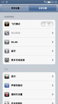 三星 Galaxy S III (i9300) 刷机包 ROM  精简美化 归属地 高端大气上ROM刷机包截图