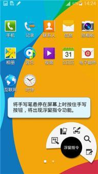 三星 N7100 刷机包 4.4.2下拉6键 时间锁屏 NOTE3悬浮指令 S5省电模式ROM刷机包截图