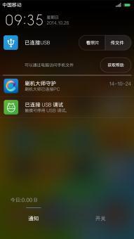 三星Note3 N900 刷机包 MIUI V5 4.10.24 Android4.4+定时关机+冻ROM刷机包截图