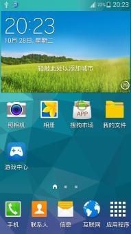 三星 G9008W (Galaxy S5) 刷机包 基于 全局优化 纯净稳定 官方固件精简