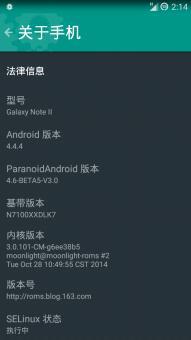 三星N7100 刷机包 PA4.4 V3.0 来去电短信归属和T9 通话录音 状态栏变色龙等ROM刷机包截图