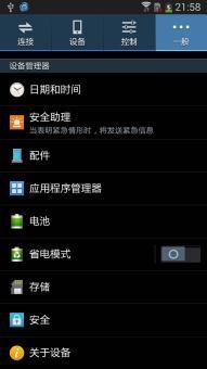 三星 N7100 (Galaxy Note II) 刷机包 4.3 性能优化 完美特效流畅 多窗口控