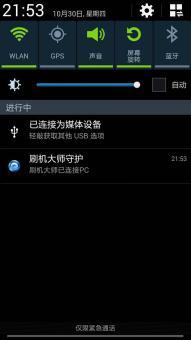 三星 N7100 (Galaxy Note II) 刷机包 4.3 性能优化 完美特效流畅 多窗口控ROM刷机包截图