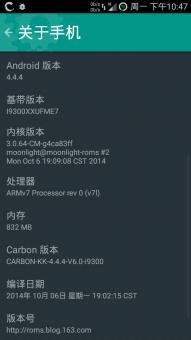 三星I9300 刷机包 Carbon4.4 V6.0 o3优化 完美归属和T9 稳定 通话录音等ROM刷机包截图