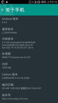 三星 I9505 (Galaxy S4 LTE) 高通版S4 刷机包 Carbon4.4 V6.0 ROM刷机包截图