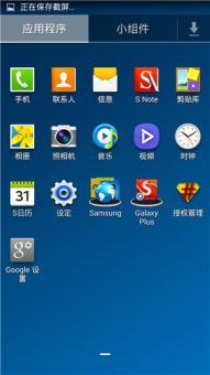 三星 N900 (Galaxy Note 3|国际版) 刷机包 官方4.4.2(港欧全版通刷)ROM刷机包截图