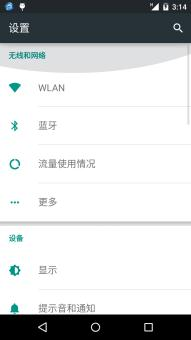 Google Nexus 10固件 Google官方Android 5.1.1 镜像 完整包截图