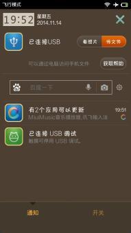 三星 N7100 (Galaxy Note II)刷机包精简系统|流畅稳定|细节美化|省电ROM刷机包截图