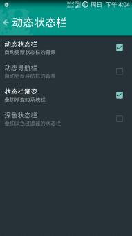 三星 Galaxy S4(I9505) 高通版S4 刷机包 归属地 通话录音  稳定ROM刷机包截图