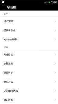 三星Note3 N900 刷机包 MIUI开发版4.10.31 Android4.4+定时关机+冻结ROM刷机包截图