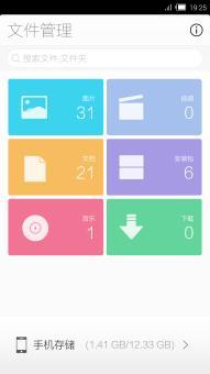 三星Note3 N900 刷机包 IUNI OS V2.0 简洁雅致|清新脱俗|完整ROOTROM刷机包截图
