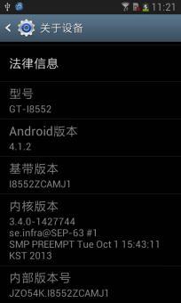 三星 I8552 (Galaxy Win) 刷机包 基于官方4.1.2制作_测试无BUG_顺滑省电精