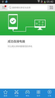 三星 N7108(Galaxy Note II) 刷机包 基于4.1.2官方优化 屏蔽hosts 原