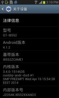 三星 I8552 刷机包 官方4.1.2原版 稳定 省电 通话录音 极速优化ROM刷机包截图