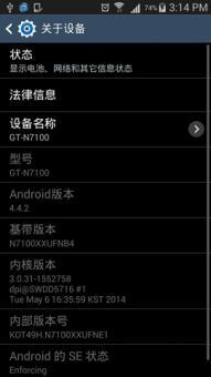三星N7100 刷机包 XXUFNE1官方4.4.2  稳定 省电 通话录音 农历日历 ROOT精简ROM刷机包截图