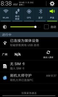 三星 N7102 (Galaxy Note II) 刷机包 极致精简|魔声音效|来电归属ROM刷机包截图
