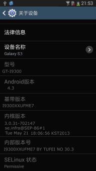 三星 I9300 (Galaxy SIII) 刷机包 官方4.3精简无用APK 全局zipalignROM刷机包截图