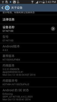 三星GT-N7100 刷机包 ZSUFNJ2_TGY 4.4.2_港版_完美官方_完整卡刷ROM包ROM刷机包截图